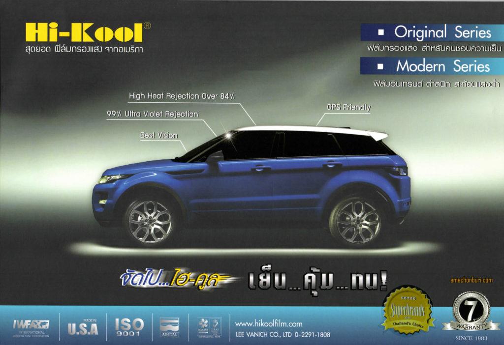 Hi-Kool_Cover-1024x702.